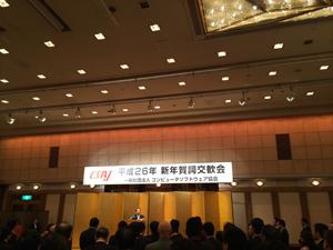 新年賀詞交歓会和田会長のご挨拶