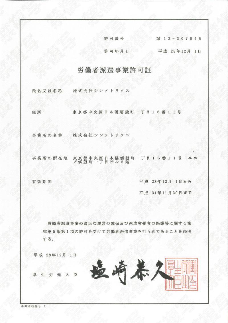 労働者派遣事業許可証を取得