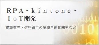 RPA・kintone・IoT開発