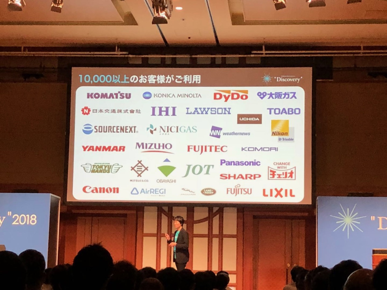 """SORACOM Conference """"Discovery""""2018に参加いたしました。"""