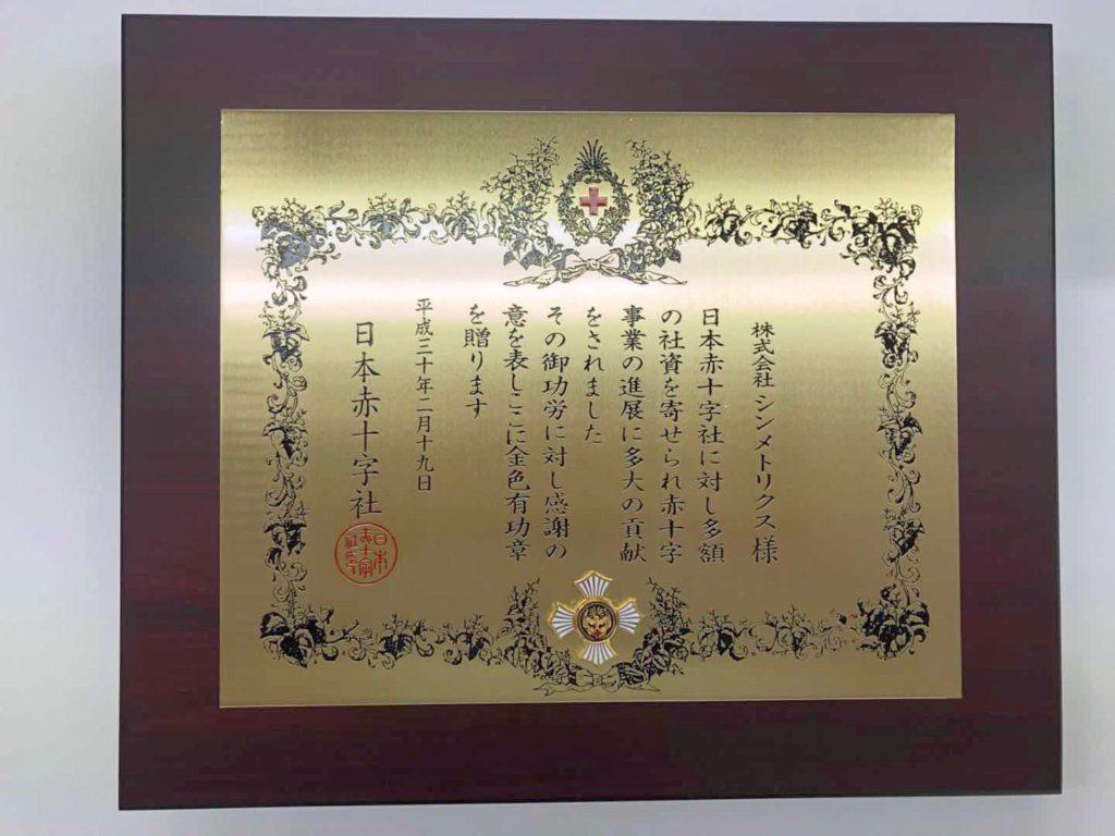 赤十字より金色有功賞を贈呈されました。